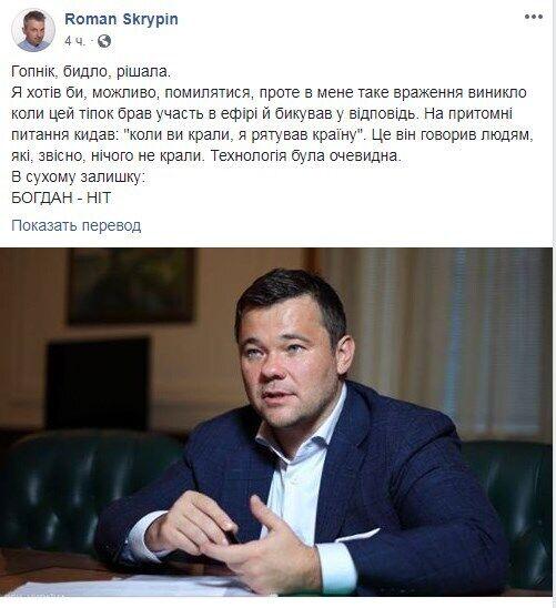 """""""Быдло и п*здун-задушевник"""": Скрыпин обругал и Богдана, и Порошенко"""