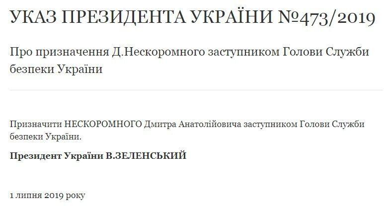 Хто такий Дмитро Нескромний і ким його призначив Зеленський