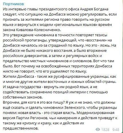 """Портников дав моторошний прогноз, реагуючи на """"російську мову"""" Богдана"""