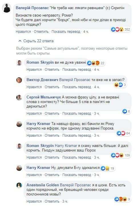 """""""Бидло і п*здун-задушевник"""": Скрипін вилаяв і Богдана, і Порошенка"""