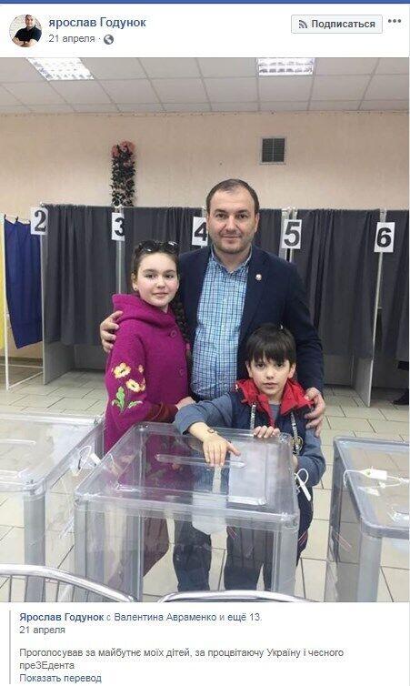 Ярослав Годунок голосовал за Зеленского, фото