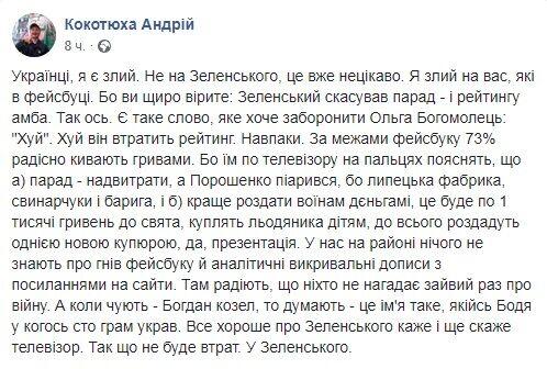 """""""Х*й Зеленський втратить рейтинг"""": Кокотюха вилив свою гірку правду"""