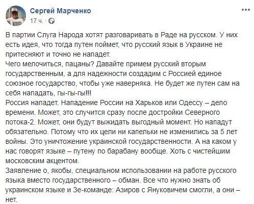 Русский язык и союзное государство с Россией: партию Зеленского раскритиковали за странную инициативу