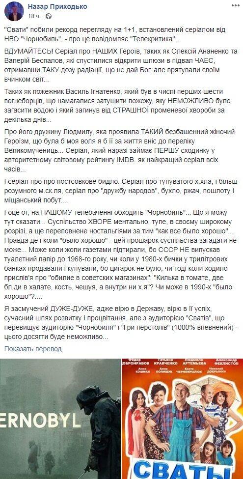 """""""Сваты"""" Зеленского побили рекорд просмотров сериала """"Чернобыль"""": в сети разразились гневом"""