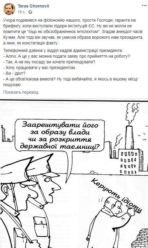 """""""Вы – идиот?"""" Чорновил рассказал анекдот и жестко прошелся по Зеленскому"""