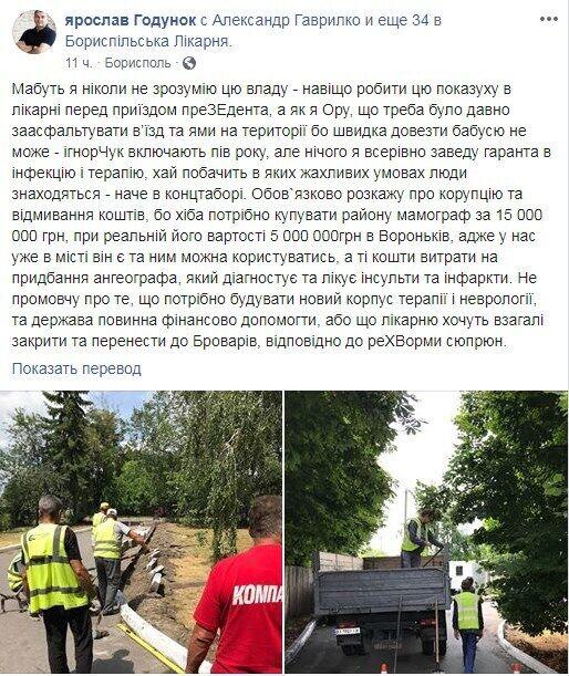 """Ярослав Годунок перед інцидентом із Зеленським показав """"бєспрєдєл"""""""