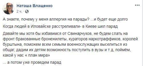 """""""Бан, покидьок"""": Влащенко влаштувала скандал через коментар міністра про парад"""