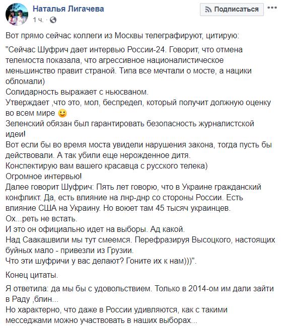 """""""Пекло яке"""": Шуфрич виступив на """"Росія-24"""" і вразив навіть росіян"""