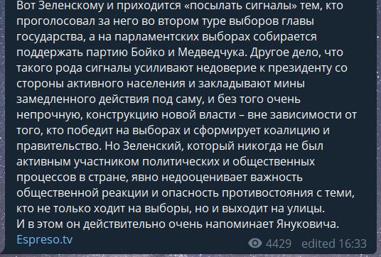 Чому Зеленський скасував парад і як на це вплинув Янукович - Портников дав відповідь