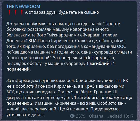 Павло Кириленко: як призначений Зеленським губернатор потрапив під обстріл бойовиків ДНР