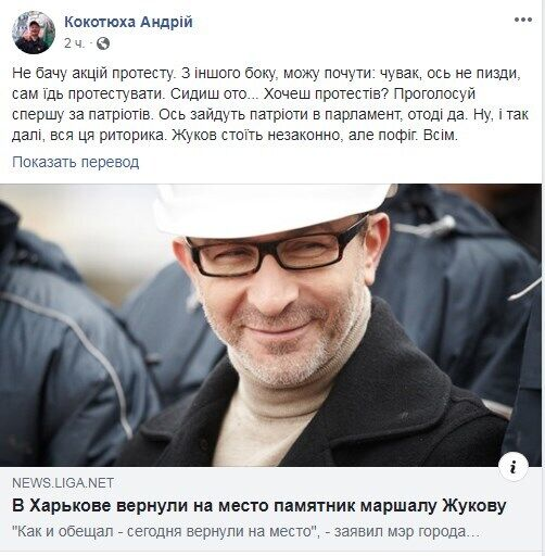 """""""Вот не п*зди"""": Кокотюха описал отчаянье из-за памятника Жукову"""