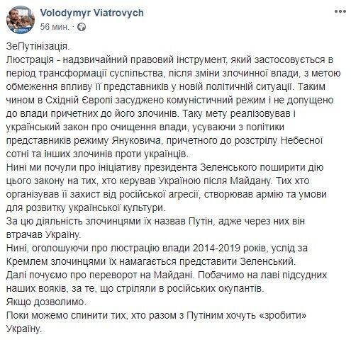 Люстрація від Зеленського: В'ятрович дав страшний прогноз