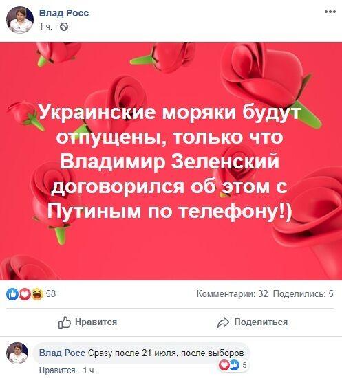 """Астролог """"підслухав"""" розмову Путіна з Зеленським"""