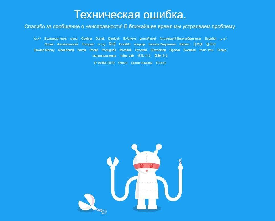 Що трапилося з Twitter