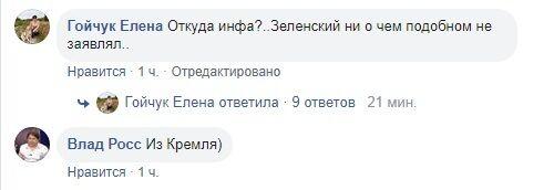 """Астролог """"подслушал"""" разговор Путина с Зеленским"""