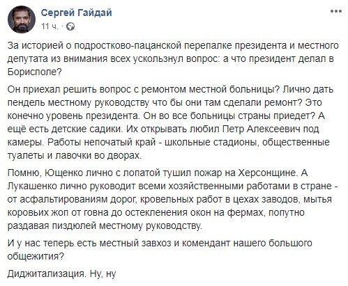 """""""Мити коровам дупи від гівна і давати всім п*здюлей"""": Зеленського порівняли з Лукашенком"""