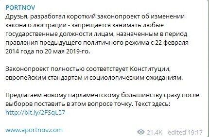 """""""Відповідь телепням!"""" Портнов розповів, як Зеленський помстився його ворогам"""