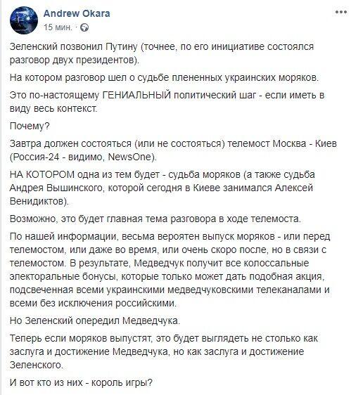 Зеленский обыграл Медведчука? Пленных моряков могут отпустить во время телемоста – политолог
