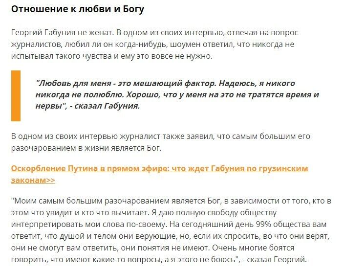 Георгий Габуния: что о нем узнали россияне и чем попытались шокировать
