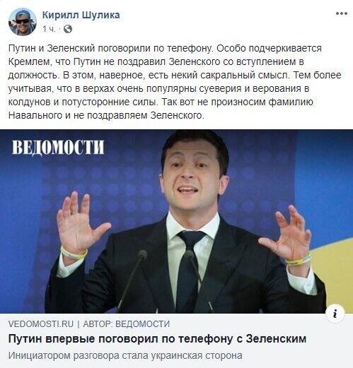 Путин оскорбил Зеленского