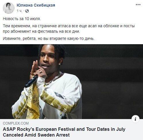 """""""Дичина!"""" Atlas Weekend потрапив в скандал через ASAP Rocky"""