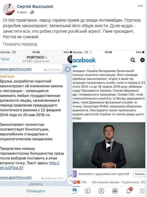 """""""Пососал портновского х*я"""": Зеленскому всыпали за чужую идею с люстрацией"""