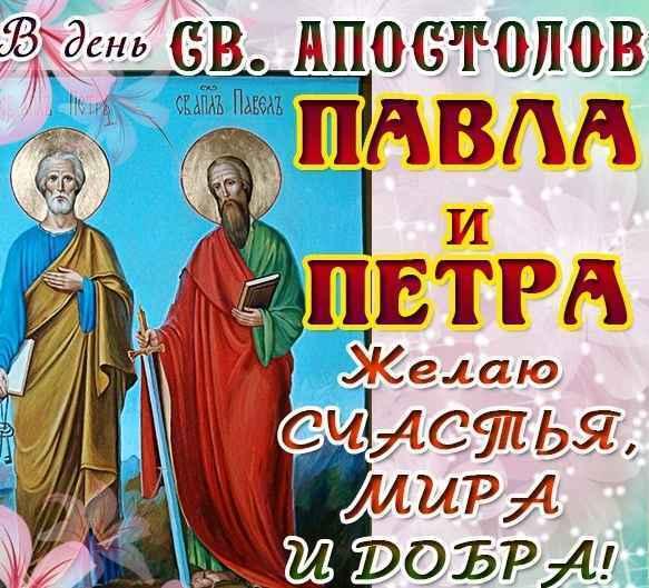 Свято Петра і Павла 2019: привітання, картинки
