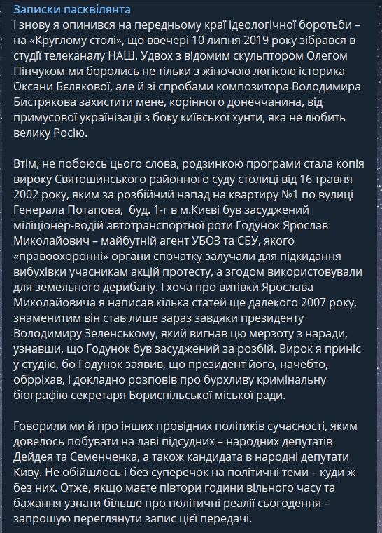 Ярослав Годунок: журналіст розкрив його бурхливу кримінальну біографію, відео