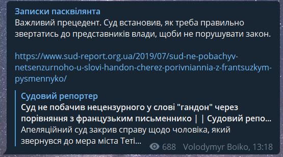 Як обматюкати владу в Україні, щоб за це нічого не було: суд дав відповідь