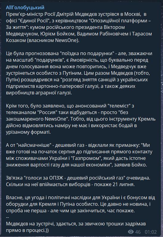 Путін все ж має намір провести телеміст: що показала поїздка Медведчука в Москву