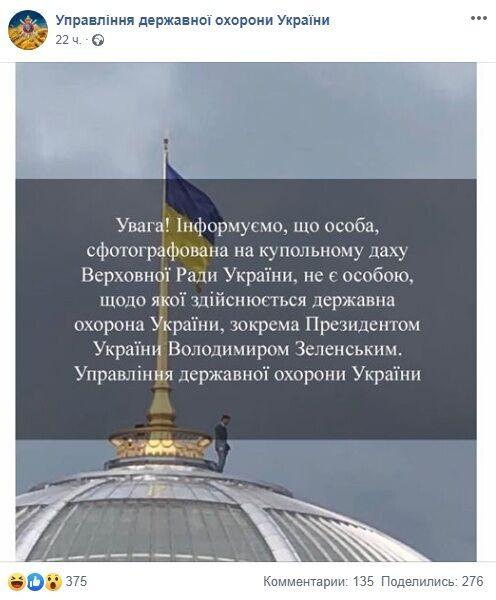 УДО зробило важливу заяву про Зеленського і людину на куполі Ради