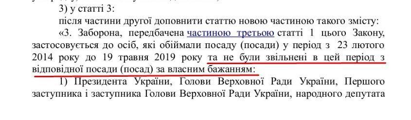 Полный текст законопроекта Зеленского о люстрации: там есть лазейка для Данилюка и Абромавичуса