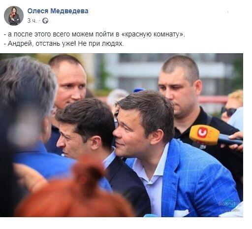Богдан за вушком Зеленського зробив фотобомбу