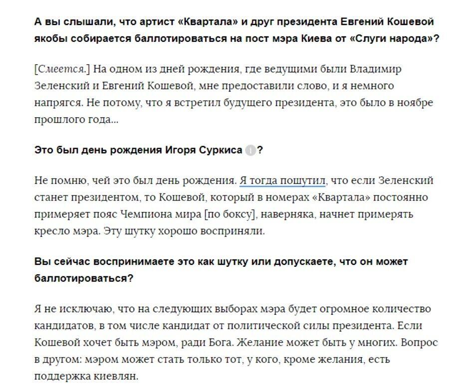Кличко придумав жарт про Зеленського і Кошового, а виходить вже не смішно