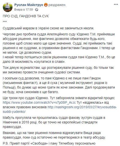 """""""Суддя – Гандон і сука!"""" Програвший суд український мер розлютився"""