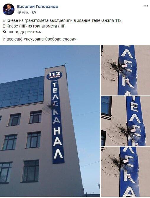 """""""В Киеве (!!!!) из гранатомета (!!!!)"""" Голованов устроил истерику из-за 112"""