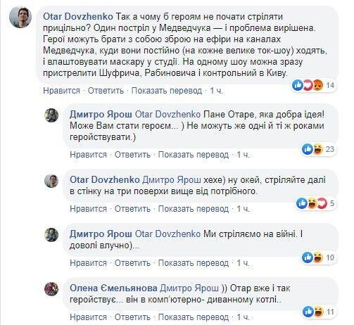 Отар Довженко закликав Яроша вбити Медведчука, Шуфрича і Рабиновича