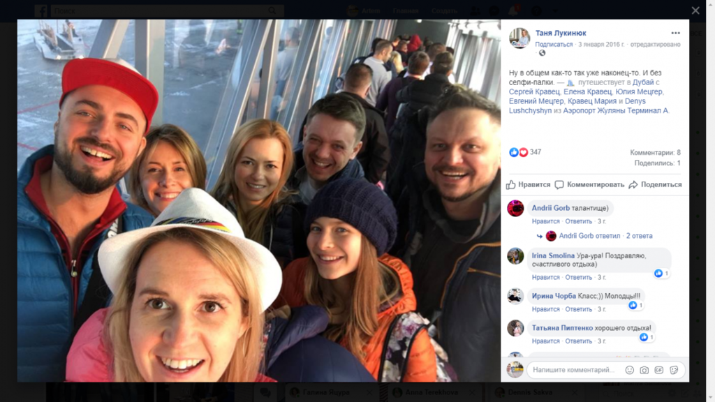 Кто такая Юлия Мецгер, что за скандал с ПриватБанком и при чем здесь Зеленский и Елена Кравец, фото