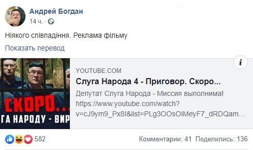 Зеленский устроил Украине Слугу народа 4: сеть кипит