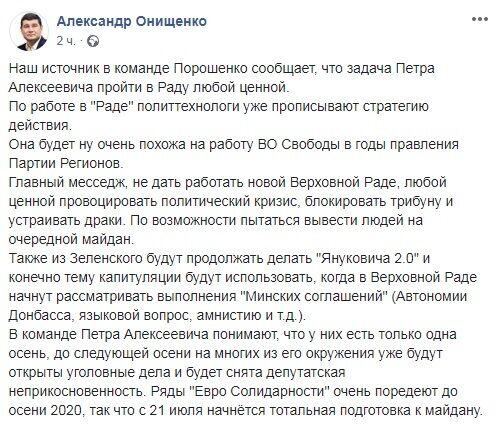 Нардеп Онищенко дізнався, як Порошенко готує Майдан і назвав дату