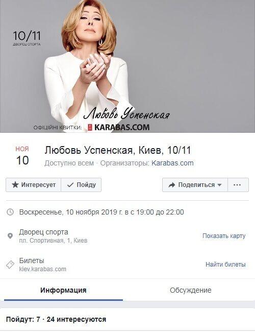 Любовь Успенская едет в Украину искать мужа и давать концерт: в сети плюются