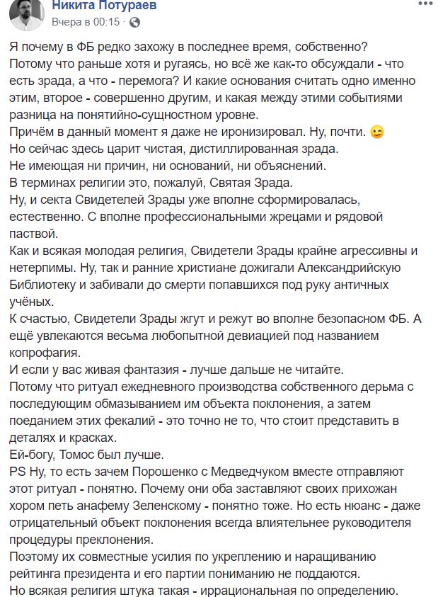 Советник Зеленского рассказал, как украинцы едят говно