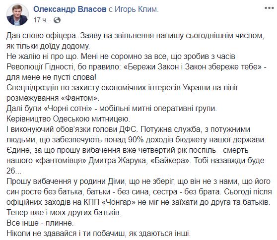 Кто такой Александр Власов и какой жест он сделал после скандала с Зеленским, фото