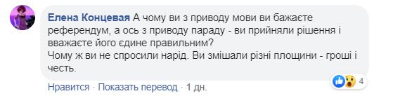 Советник Зеленского оскорбил сторонников парада на День Независимости