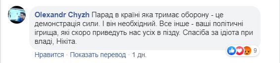 Радник Зеленського образив прихильників параду на День Незалежності