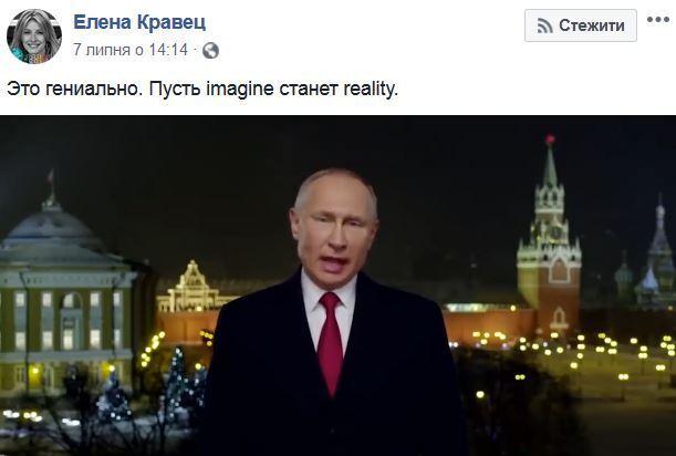 Олена Кравець у захваті від співаючого Путіна