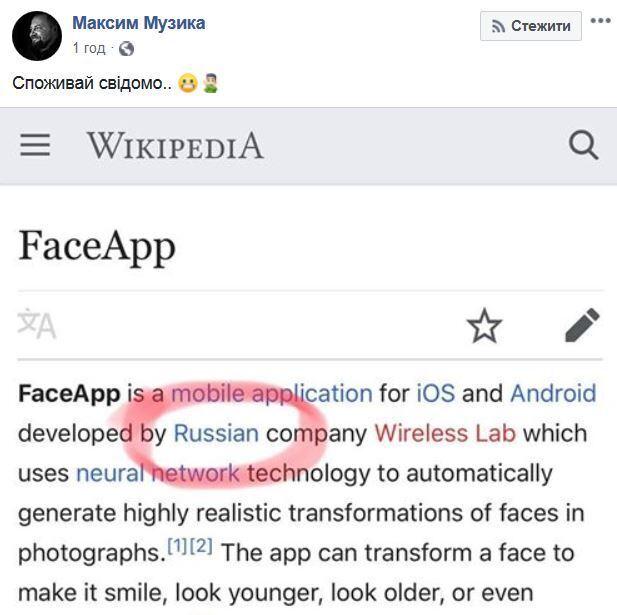 FaceApp потрапив в скандал через РФ