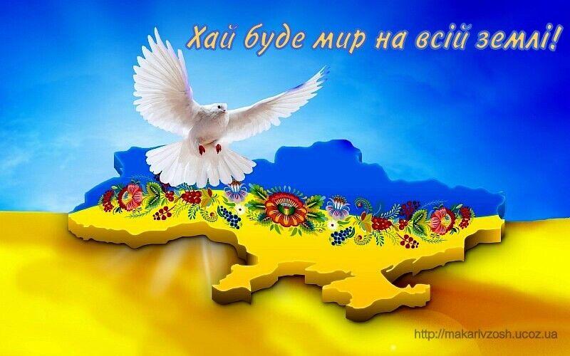 Привітання з Днем миротворця: картинки, листівки