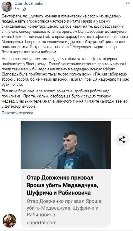 Отар Довженко назвал сарказмом свой призыв к Ярошу убить Медведчука, Шуфрича и Рабиновича
