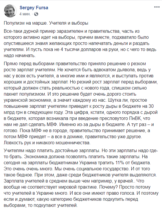 Україна дорого заплатить за популізм Зеленського по вчителям - Фурса